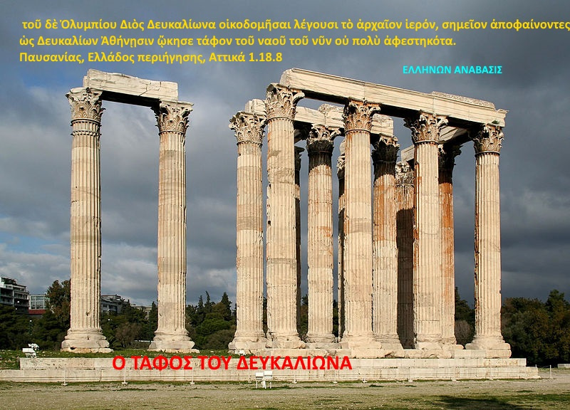 Temple_Of_Olympian_Zeus_-_Olympieion_(retouched).jpg